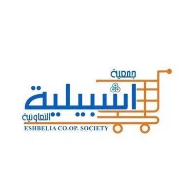 جمعية اشبيليه التعاونية