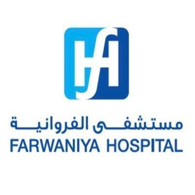 مستشفى الفروانية