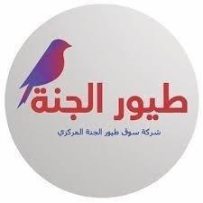 سوق طيور الجنة المركزي