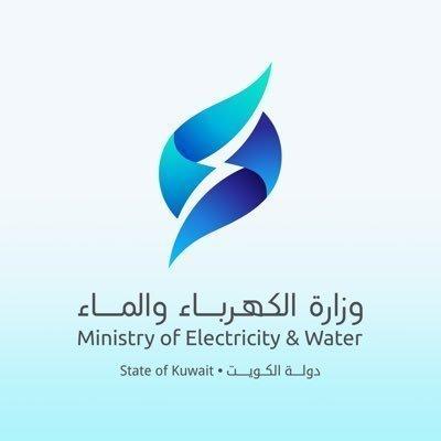 وزارة الكهرباء و الماء