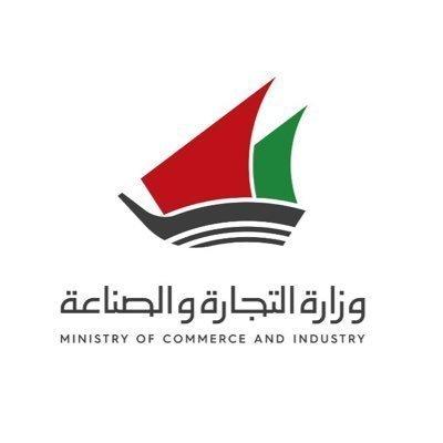 وزارة التجارة و الصناعة