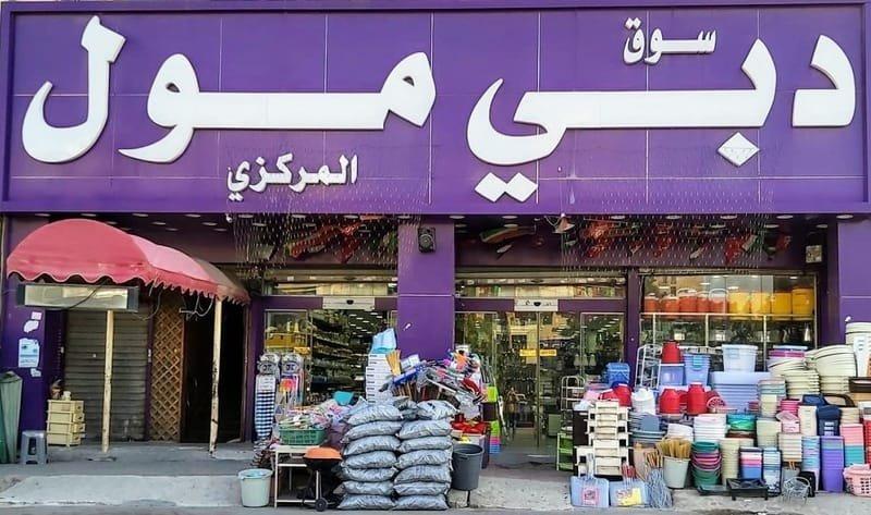سوق دبى مول المركزى