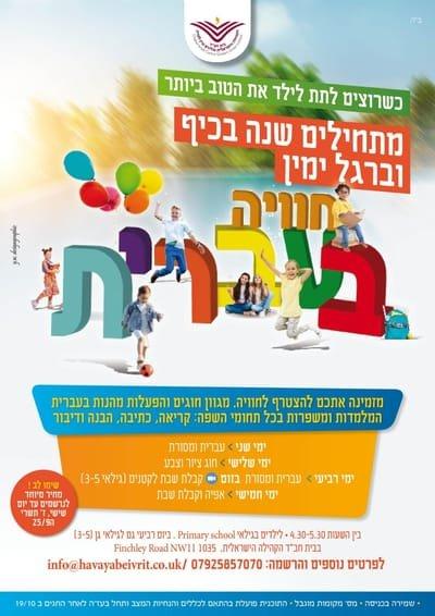חוויה בעברית | תוכנית חורף 2020