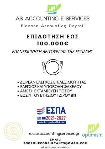 ΕΣΠΑ 2021-2027 ΕΣΤΙΑΣΗ