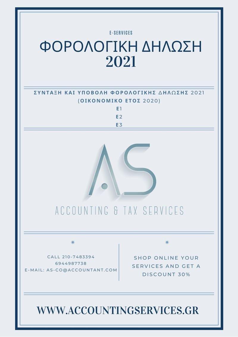 Ενημερώσεις για την υποβολή των Φορολογικών Δηλώσεων 2021