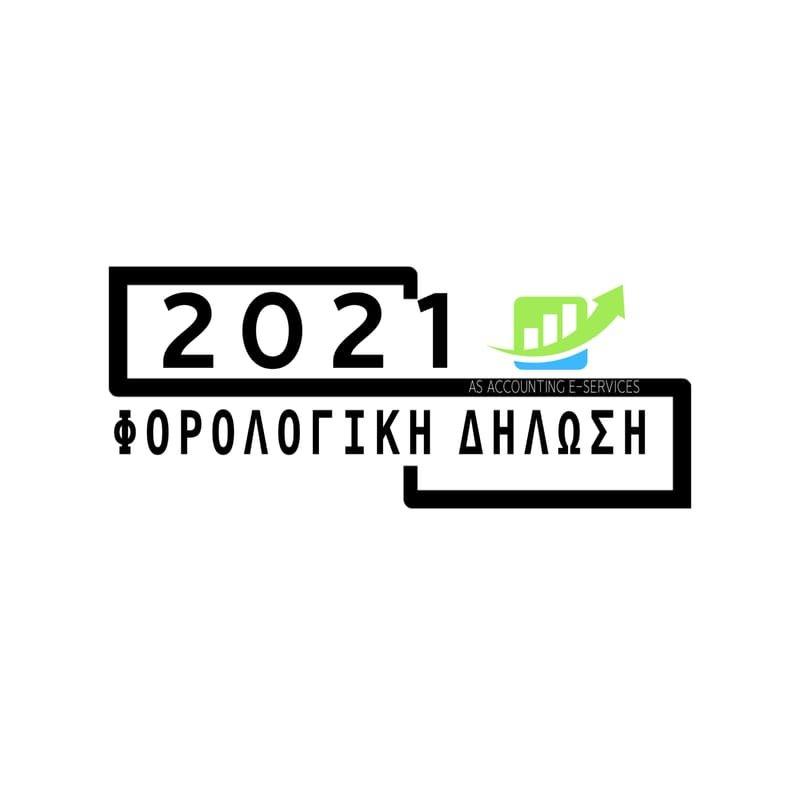 ΦΟΡΟΛΟΓΙΚΗ ΔΗΛΩΣΗ 2021 (ΓΙΑ ΕΠΙΣΤΗΜΟΝΕΣ ΑΥΤΟΑΠΑΣΧΟΛΟΥΜΕΝΟΥΣ)