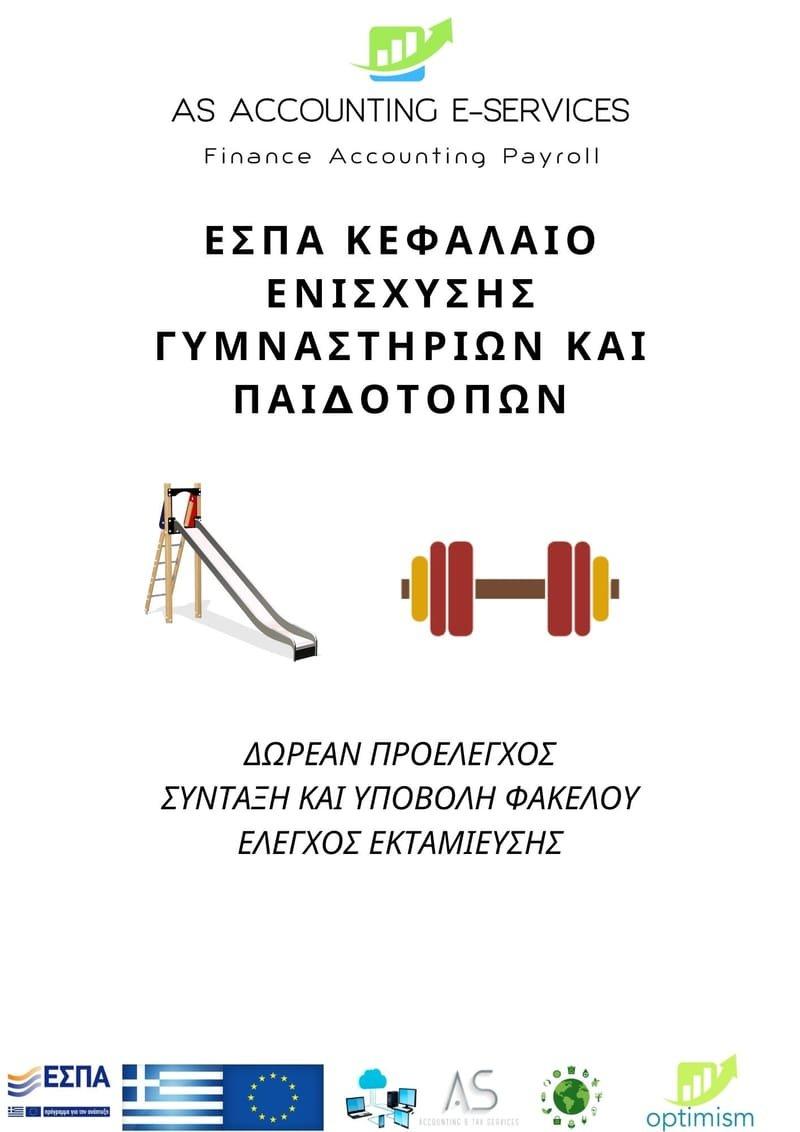 ΕΣΠΑ Ενίσχυσης Γυμναστηρίων-Παιδότοπων λόγω COVID-19 χωρίς ποσοστά εκταμίευσης