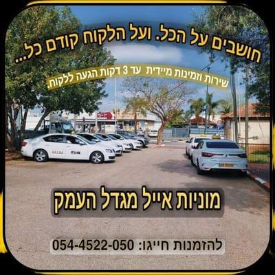 מוניות אייל מגדל העמק - בזמינות מיידית 24/7