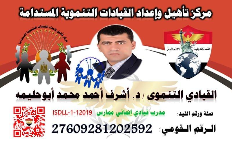 القيادي التنـموي ا/ أشرف أحمد محمد أبوحليمه