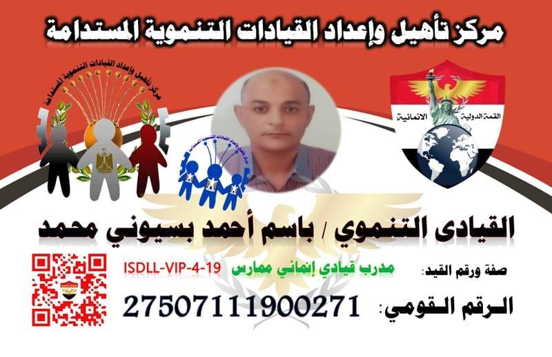 القيادى التنموى / باسم أحمد بسيوني محمد