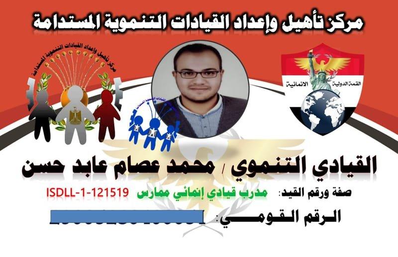 القيادي التنموى / محمد عصام عابد حسن