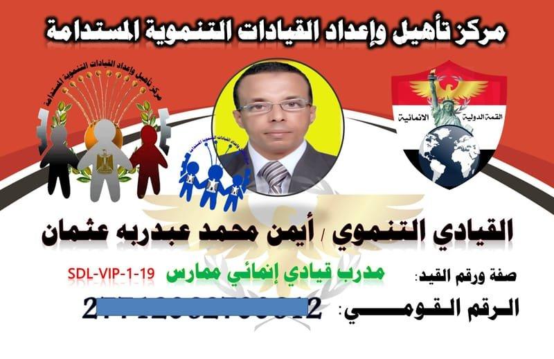 القيادي التنموى / ايمن محمد عبد ربه عثمان