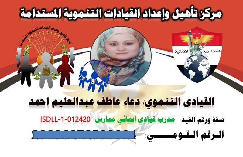 القيادة التنموية / دعاء عاطف عبدالعليم احمد