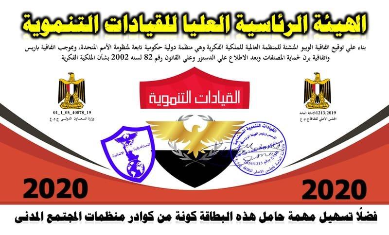 القيادى والخبير التنموى / محمد جمعة عيد طلب عبدالغني