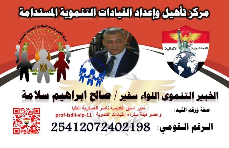 الخبير التنموى اللواء سفير / صالح ابراهيم سلامة