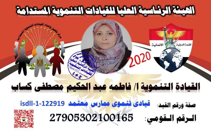 القيادة التنـموية ا/ فاطمه عبد الحكيم مصطفى كساب