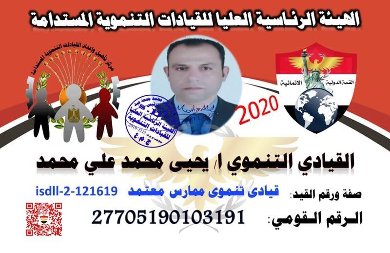القيادي التنـموي ا/ يحيى محمد علي محمد