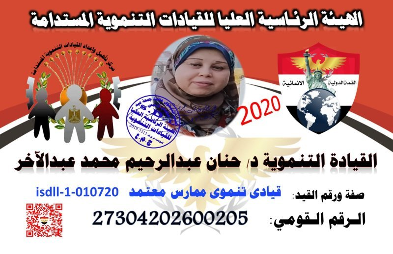 القيادة التنـموية ا/ حنان عبدالرحيم محمد عبدالآخر