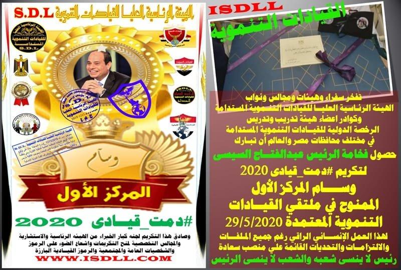 حصول الرئيس السيسي رئيس  جمهورية مصر العربية علي وســام المركز الاول للقيادى التنموى الاكثر انســانية علي الساحة الدولية  #دمت_قيادى2020