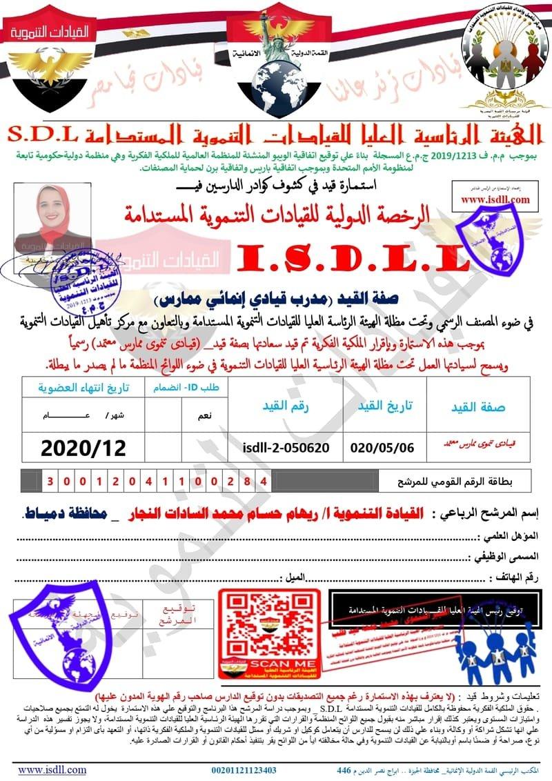 قبول دراسة - القيادة التنموية / ريهام حسـام محمد السادات النجار