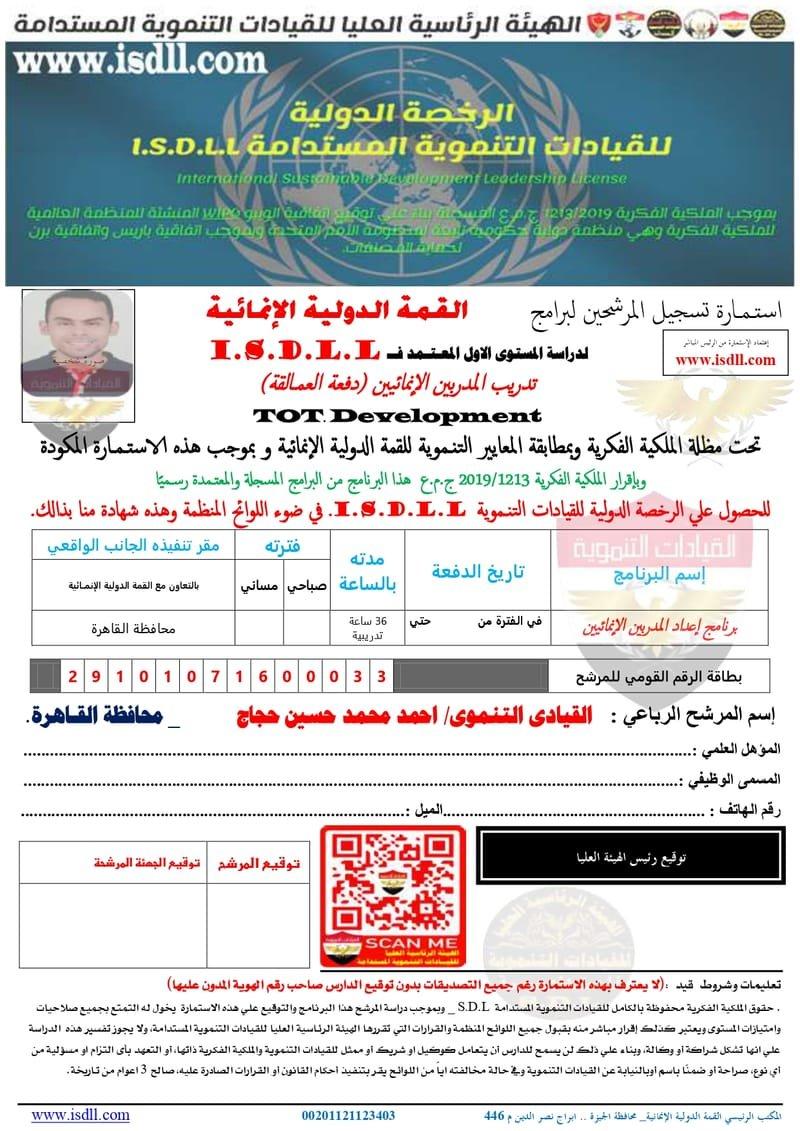 القيادى التنموى/ احمد محمد حسين حجاج