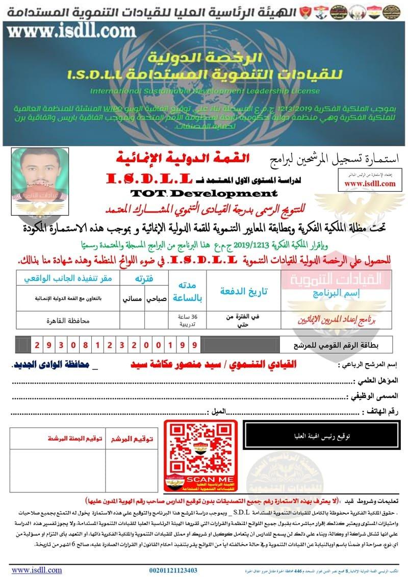 القيـادى التنموى/ سيد منصور عكاشة سيد