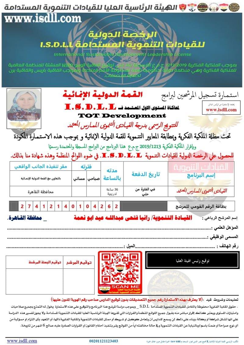 القيـادة التنموية/ رانيا فتحى عبدالله عيد ابو نعمة