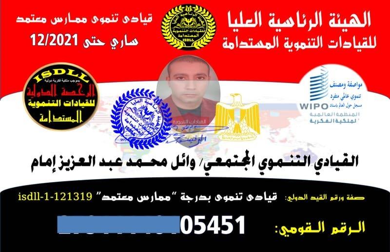 القيادي التنـموي المجتمعي/ وائل محـمد عبد العزيز إمام