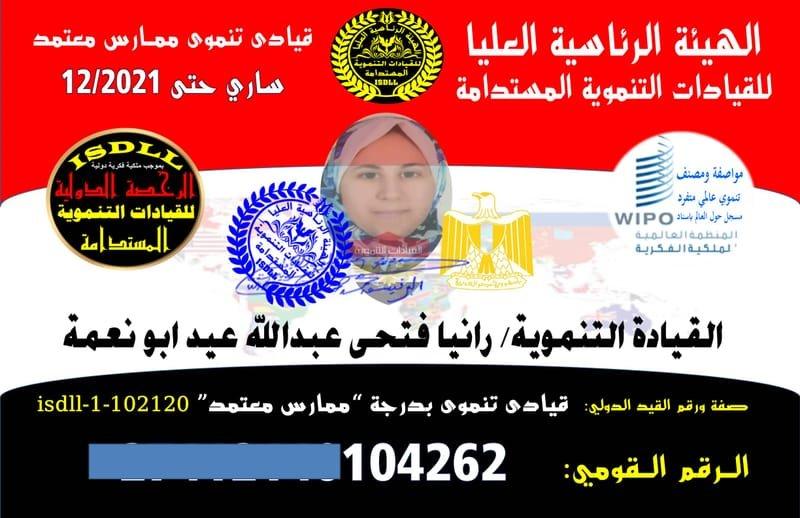 القيـادة التنـموية/ رانيا فتحى عبدالله عيد ابو نعمة
