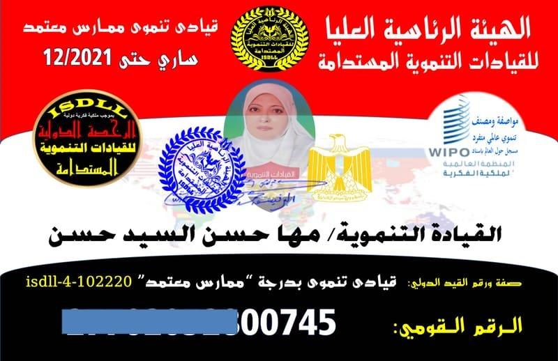 القيـادة التنموية/ مــها حسـن السيــد حسـن