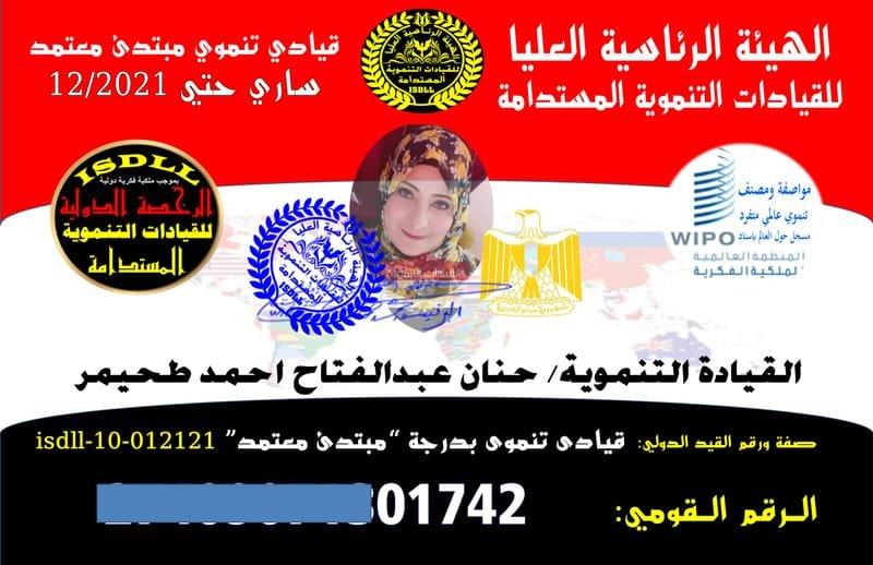 القيـادة التنـموية/ حنـان عبدالفتاح احمد طحيـمر