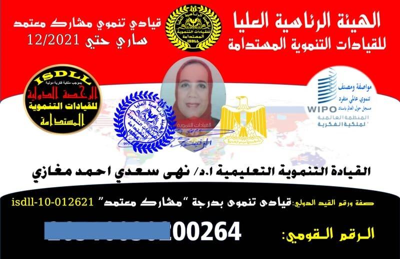 القيـادة التنـموية التعليـمية ا.د/ نهي سعدي احمد مغازي