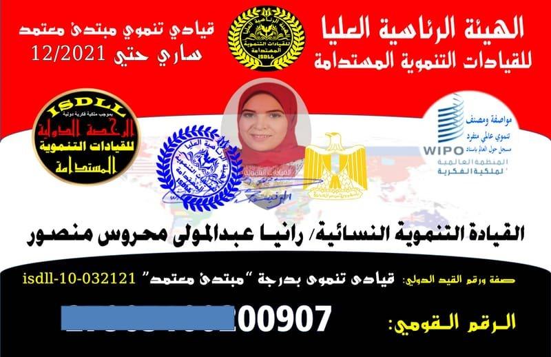القيادة التنـموية النسـائية/ رانيـا عبدالمولى محروس منصور