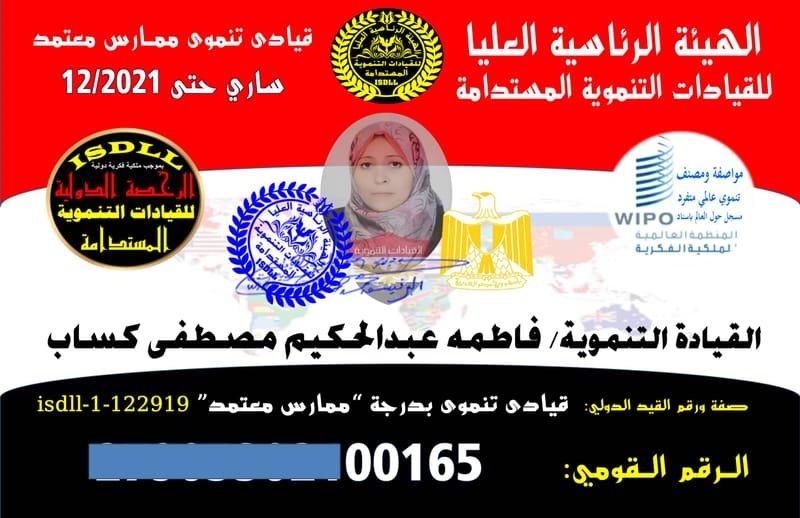 القيادة التنـموية/ فاطمه عبد الحكيم مصطفى كساب