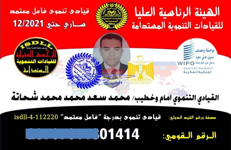 القيــادي التنموي امام وخطيب/ محمـد سعـد محـمد محمـد شحـاتـة