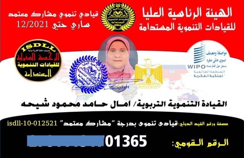 القيادة التنـموية التربويـة/ أمـال حـامد محمود شيحه