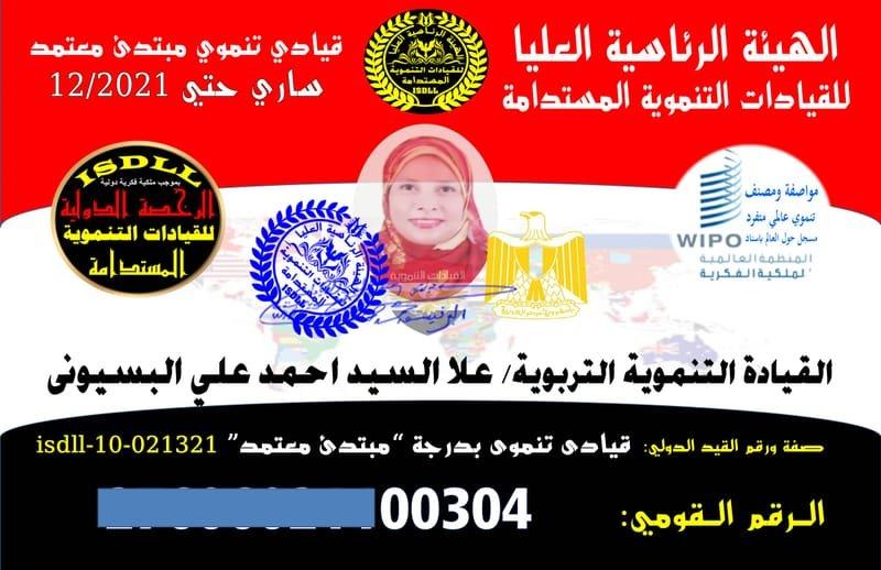 القيادة التنـموية التربوية/ علا السيد احمد علي البسيونى