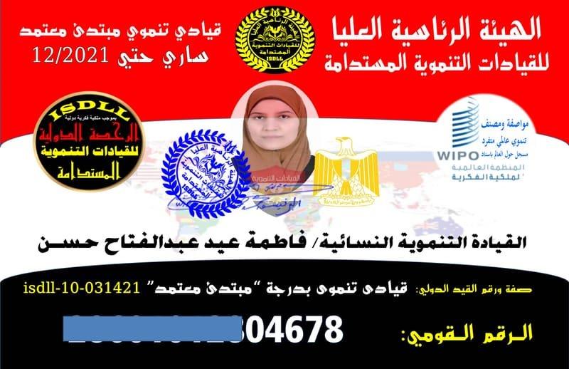 القيادة التنـموية النسـائية/ فاطمة عيد عبدالفتاح حسـن