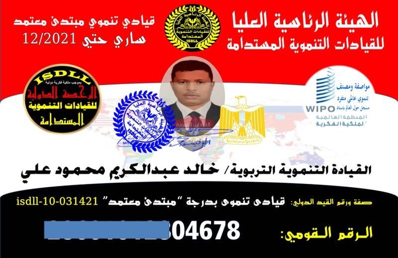 القيادي التنموي التربوي/ خالد عبدالكريم محمود علي