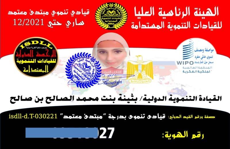القيـادة التنـموية الدوليـة/ بثينة بنت محمـد الصـالح بن صـالح