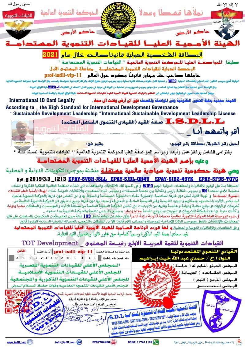 القيادة التنموية الدفاعية الدولية المعتمدة/ حمدي عبد الله بخيت إبراهيم