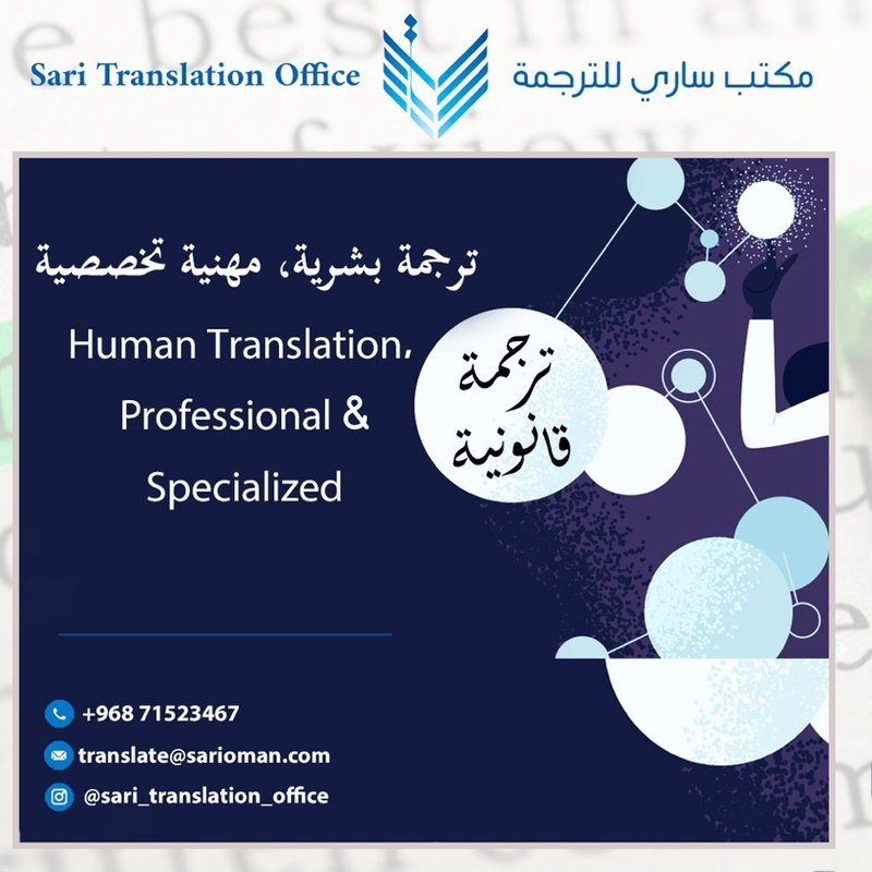 Sari Translation