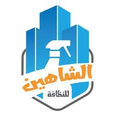 الشاهين للنظافة - شركة تنظيف بحفر الباطن