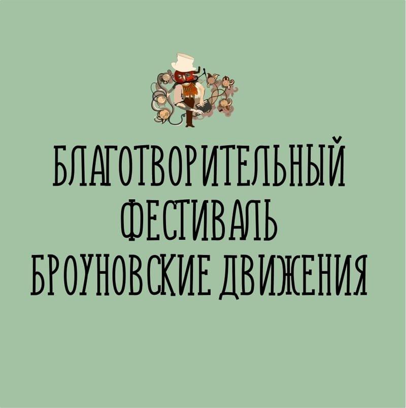 """Благотворительный фестиваль """"Броуновские движения"""""""