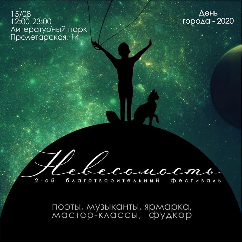 """Благотворительный фестиваль  """"Невесомость"""", с 2015 - по  н.в."""