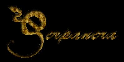Serpanera