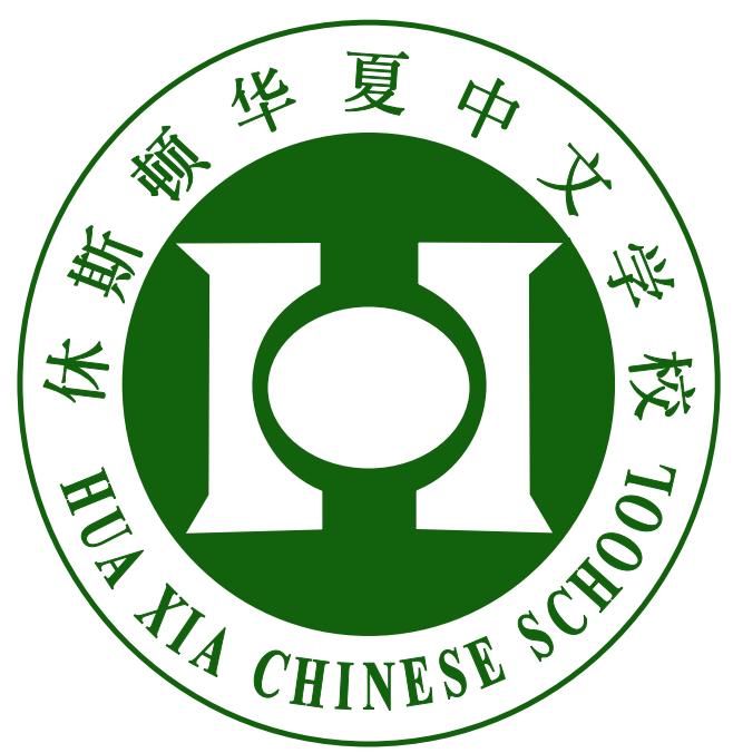 Hua Xia Chinese School