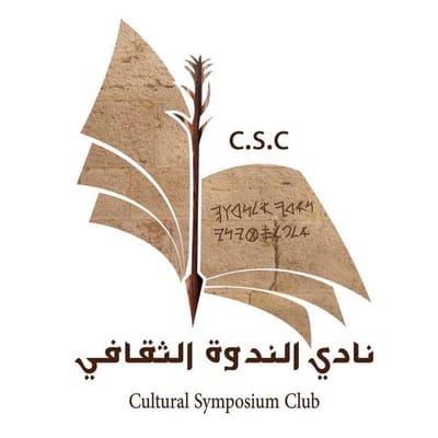 نادي الندوة الثقافي/ Cultural Symposium Club