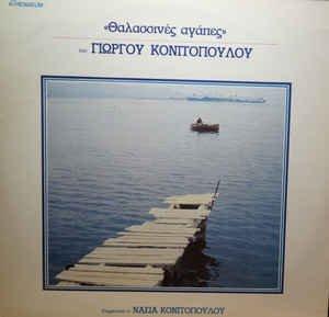 Γιώργος Κονιτόπουλος , Συμμετέχει Η Νάσια Κονιτοπούλου – Θαλασσινές Αγάπες