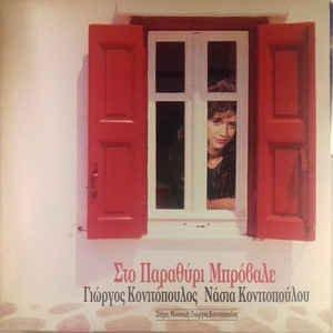 Γιώργος Κονιτόπουλος, Νάσια Κονιτοπούλου – Στο Παραθύρι Μπρόβαλε